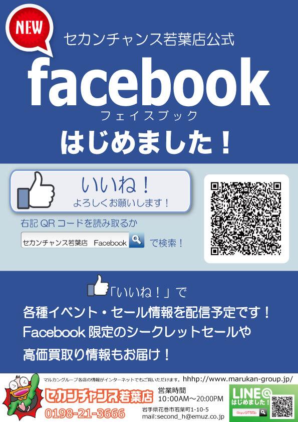 SCwakaba_facebook
