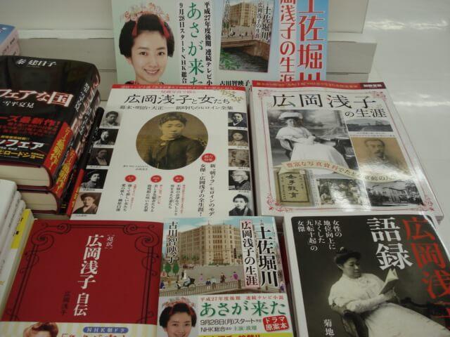 広岡浅子の生涯に注目!