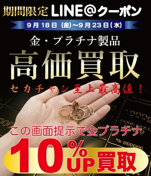 金・プラチナ製品高価買取 9月 LINE用