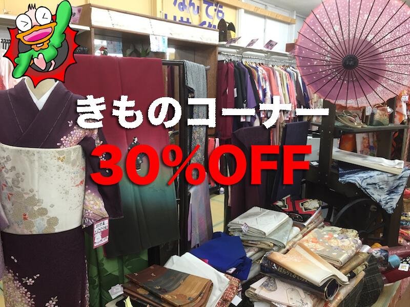SCwakaba_kimono30%