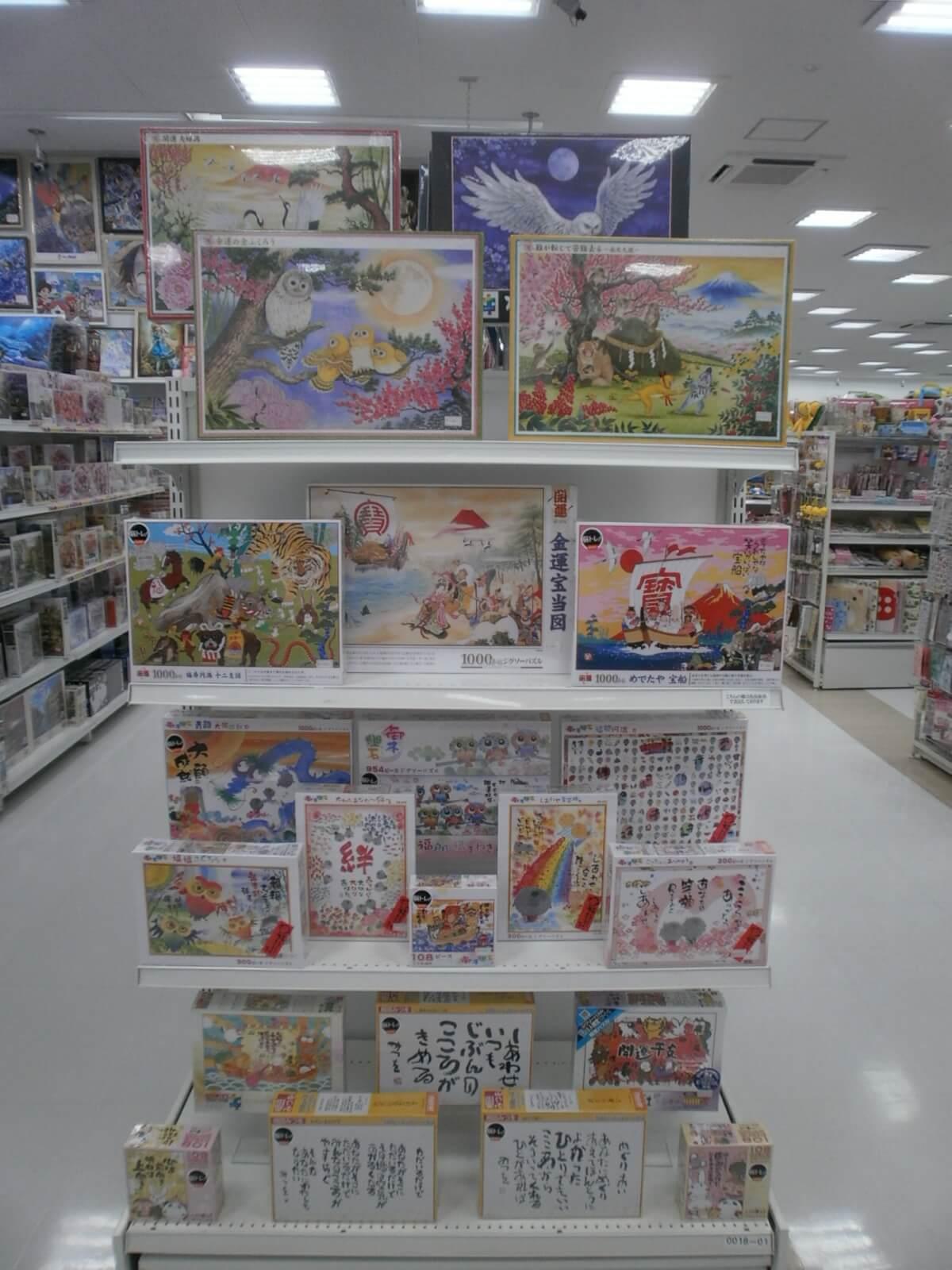 文具・開運パズル