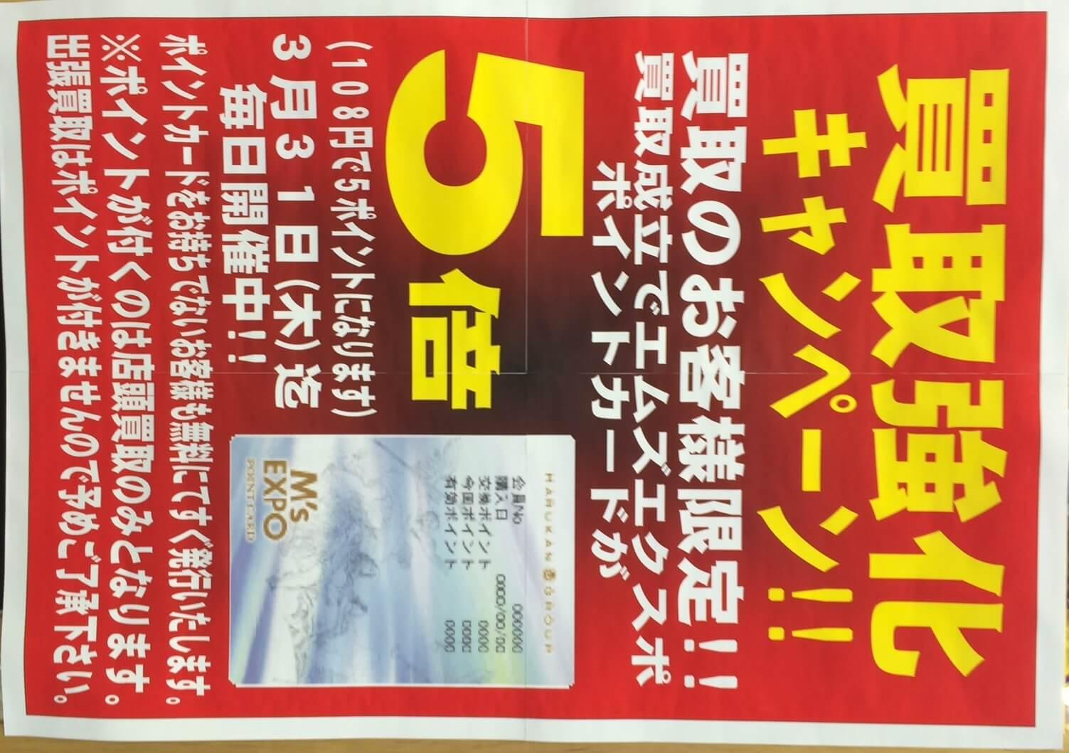 セカンチャンス盛岡南店 エクスポカード
