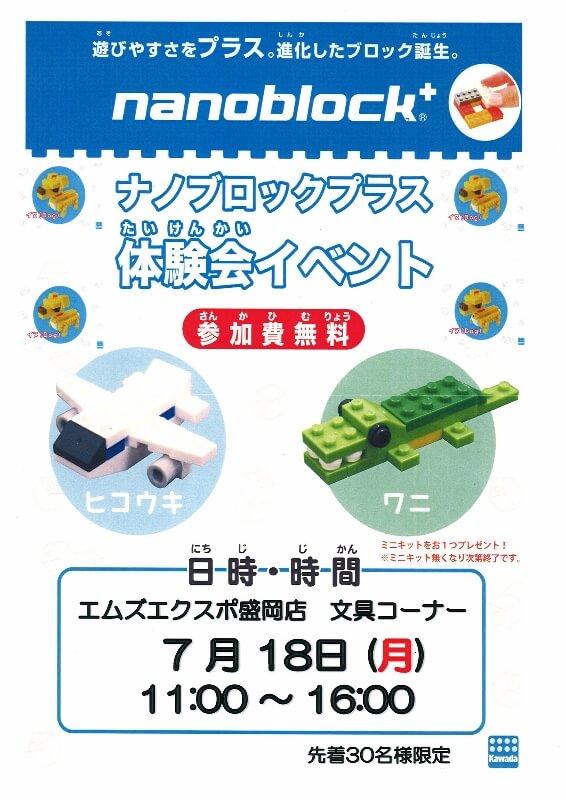 文具・ナノイベント