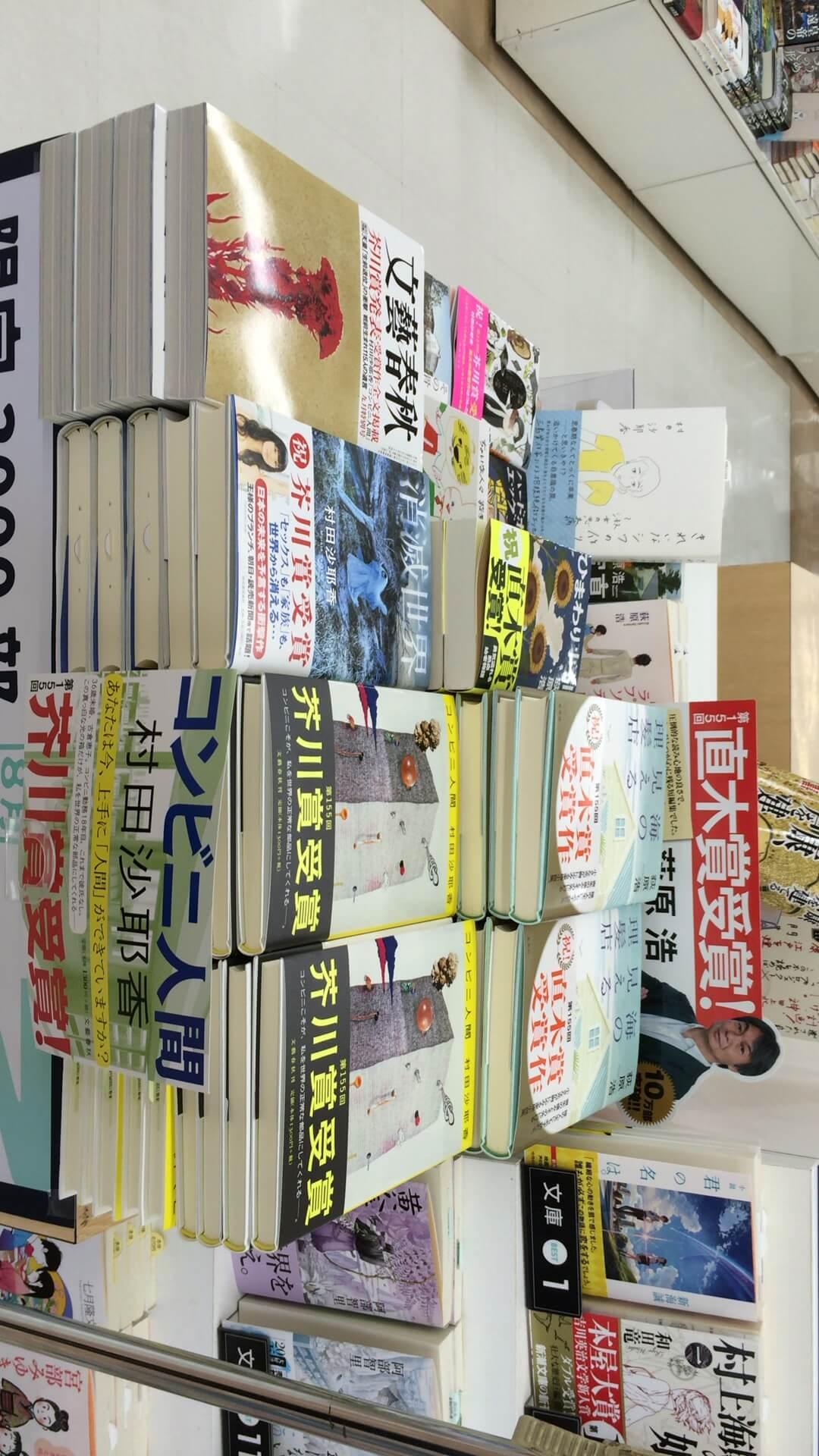 直木賞芥川賞 桜台
