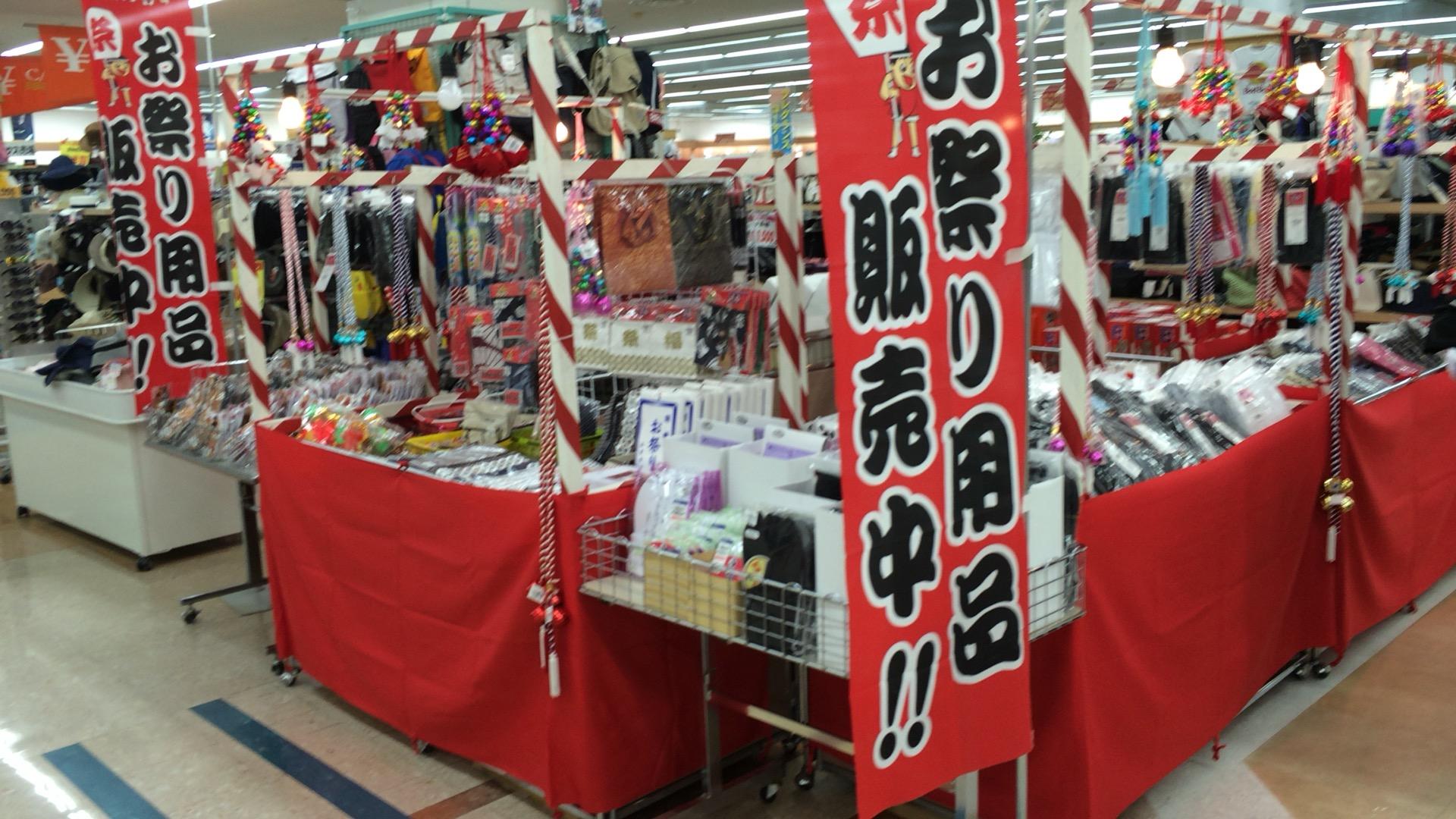 花巻祭り用品
