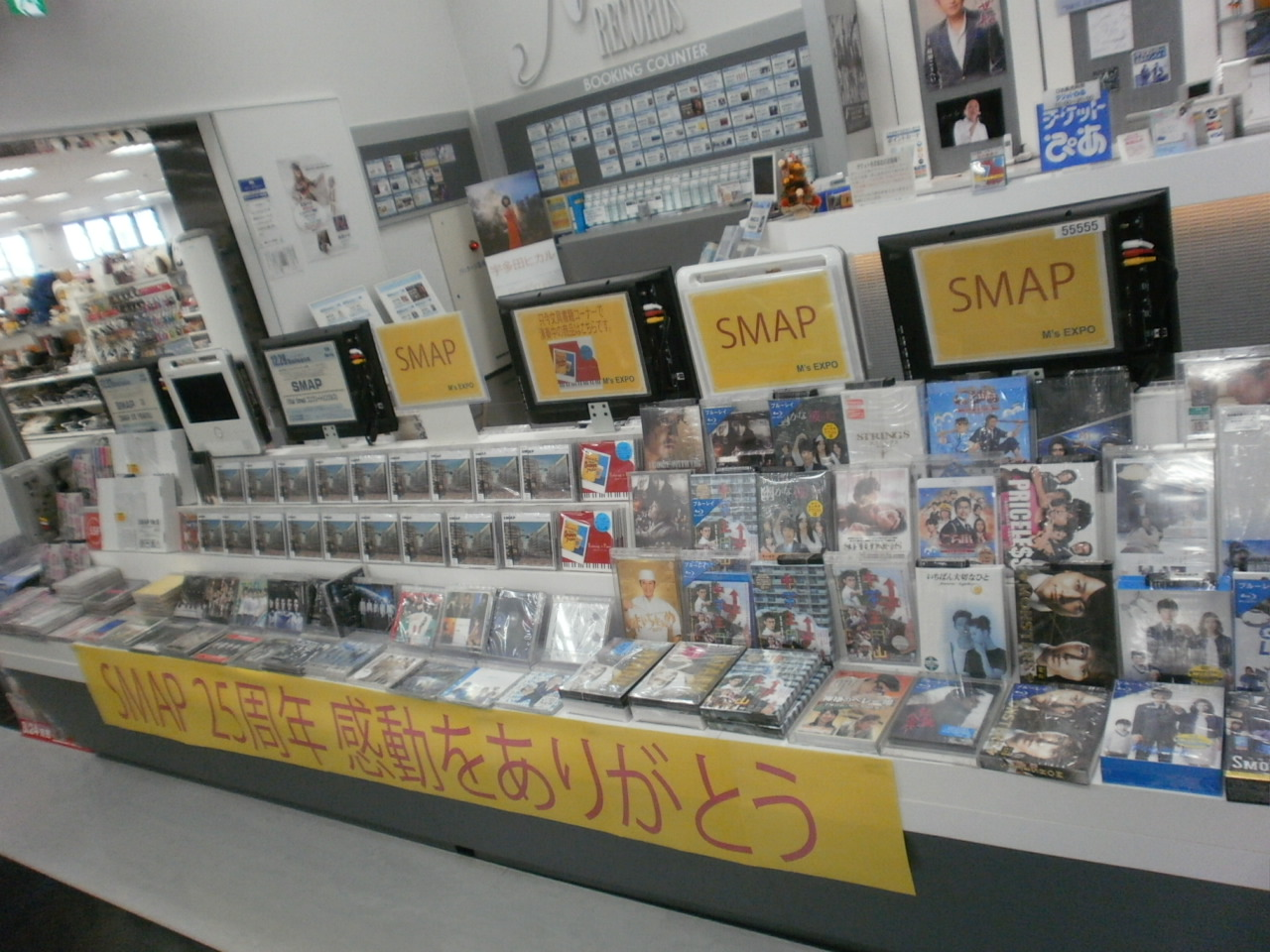 SMAP 展開写真