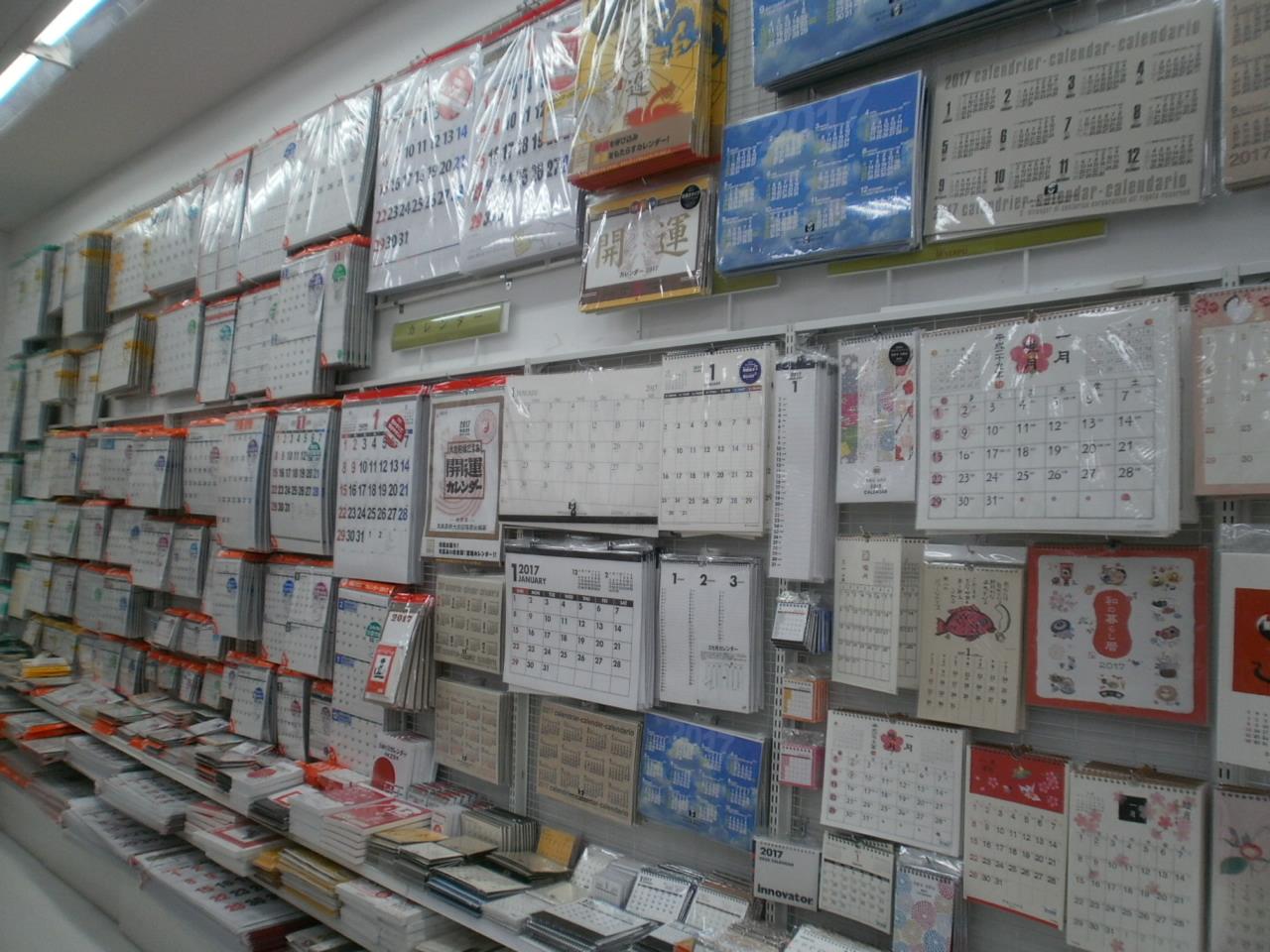 文具カレンダー2