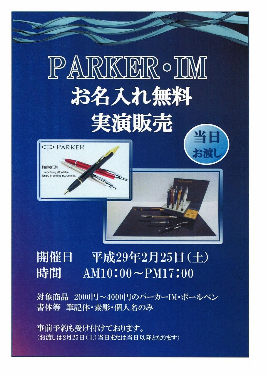 文具・名入れIM170204