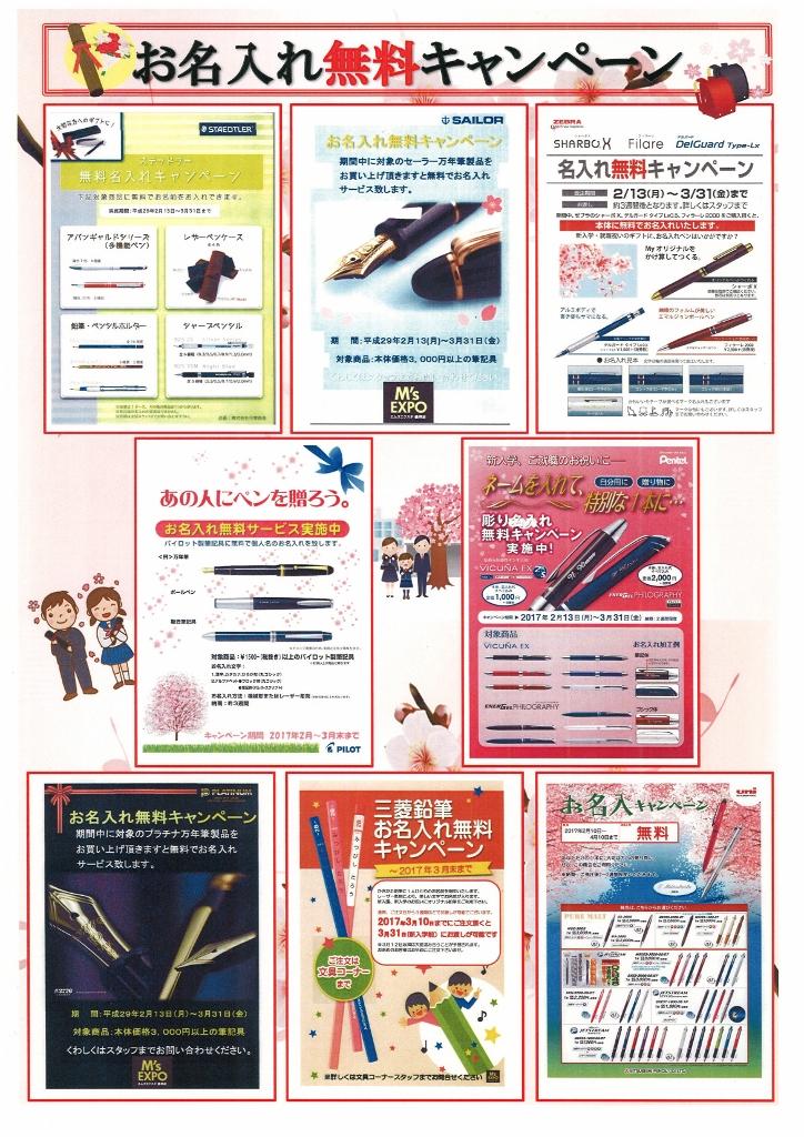 文具・筆記具名入れキャンペーン1702