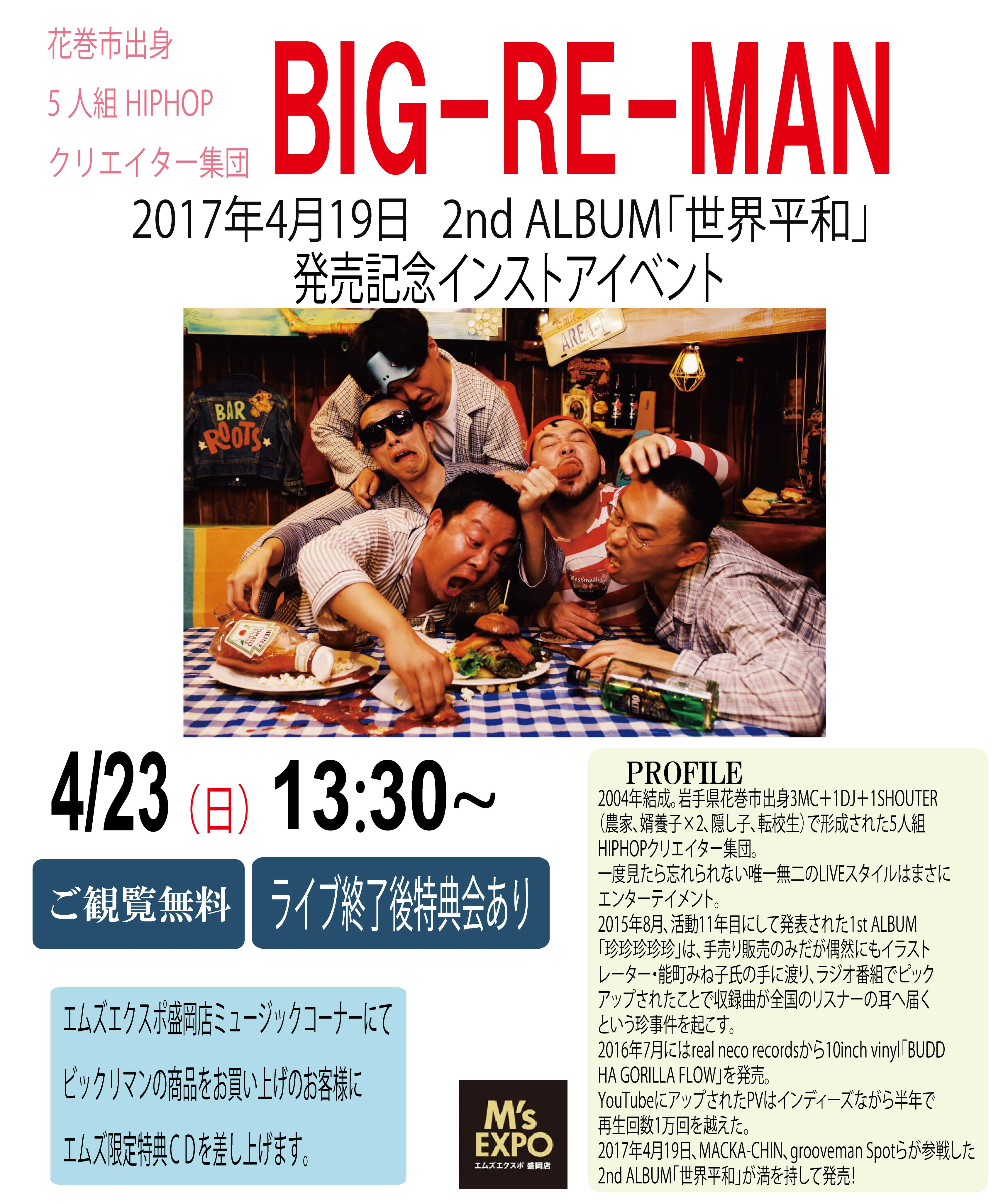 BIG-RE-MAN インストアイベント