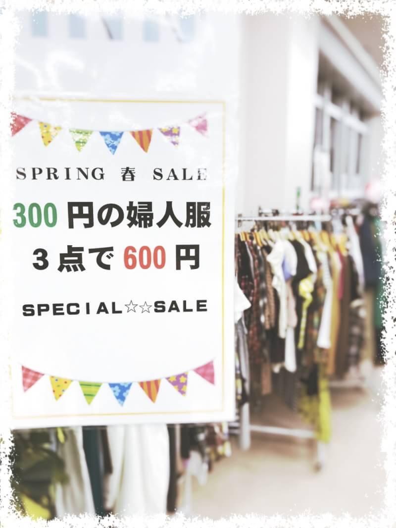 メガチャンス 衣料セール