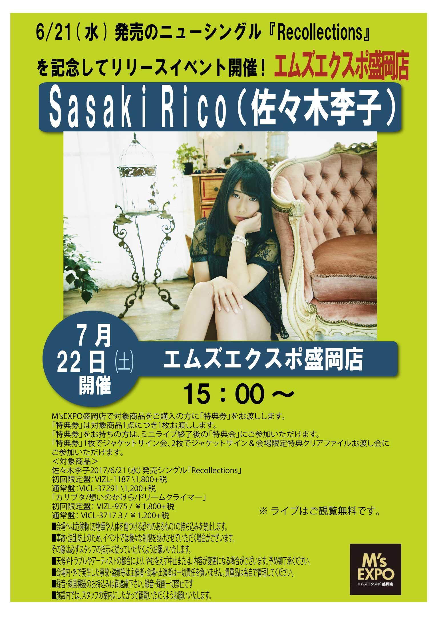 Sasaki Rico(佐々木李子)インストアライブ開催決定!!
