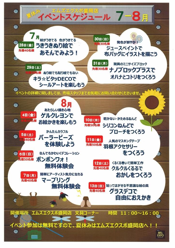 文具・夏工作イベント1707
