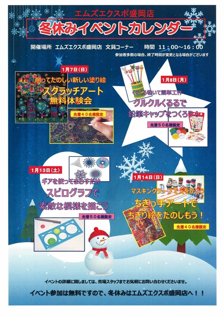 文具・冬工作イベント180103