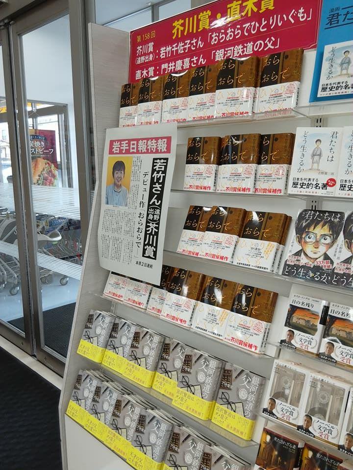 芥川賞直木賞②