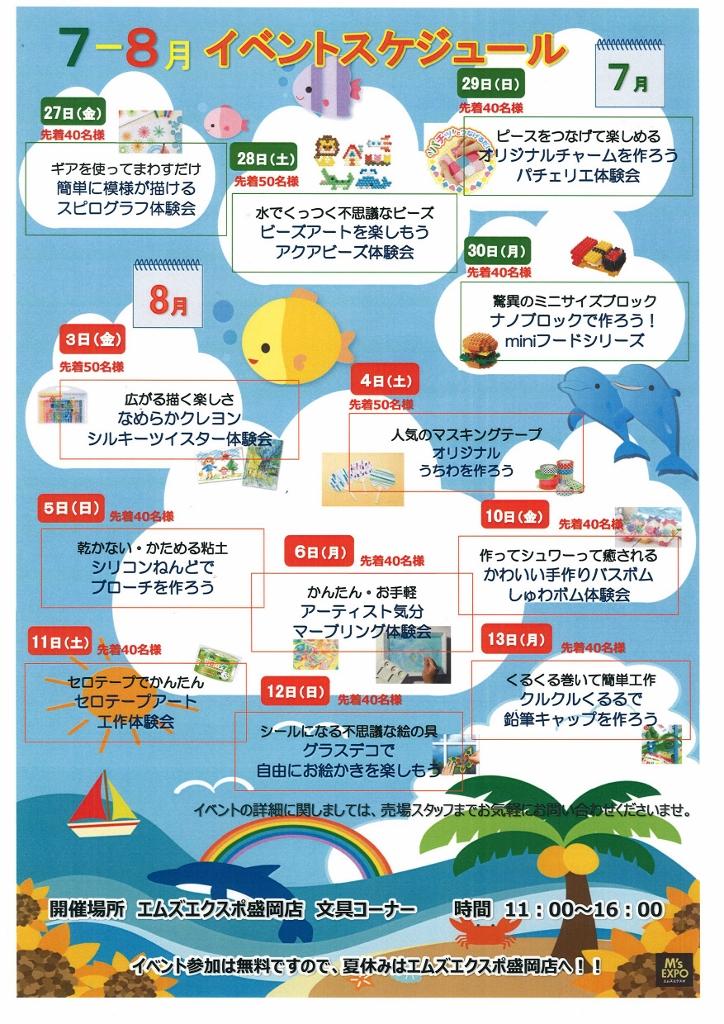 文具・夏イベント