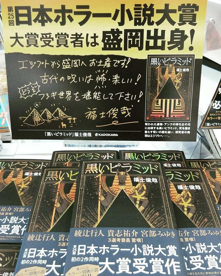 黒いピラミッド②