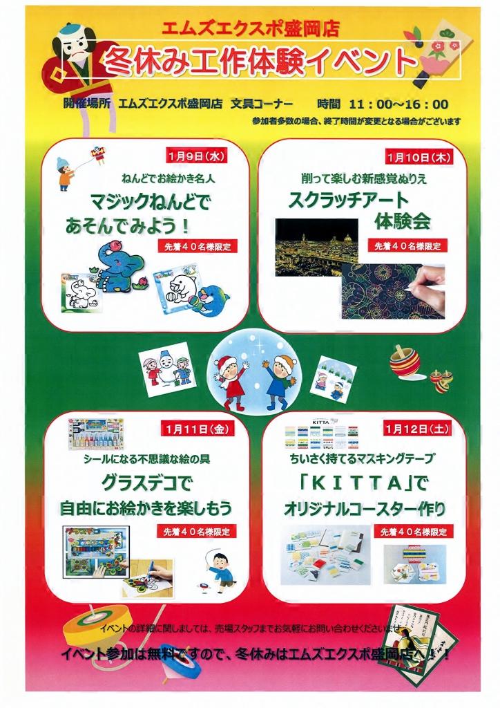 文具・工作体験イベント1901