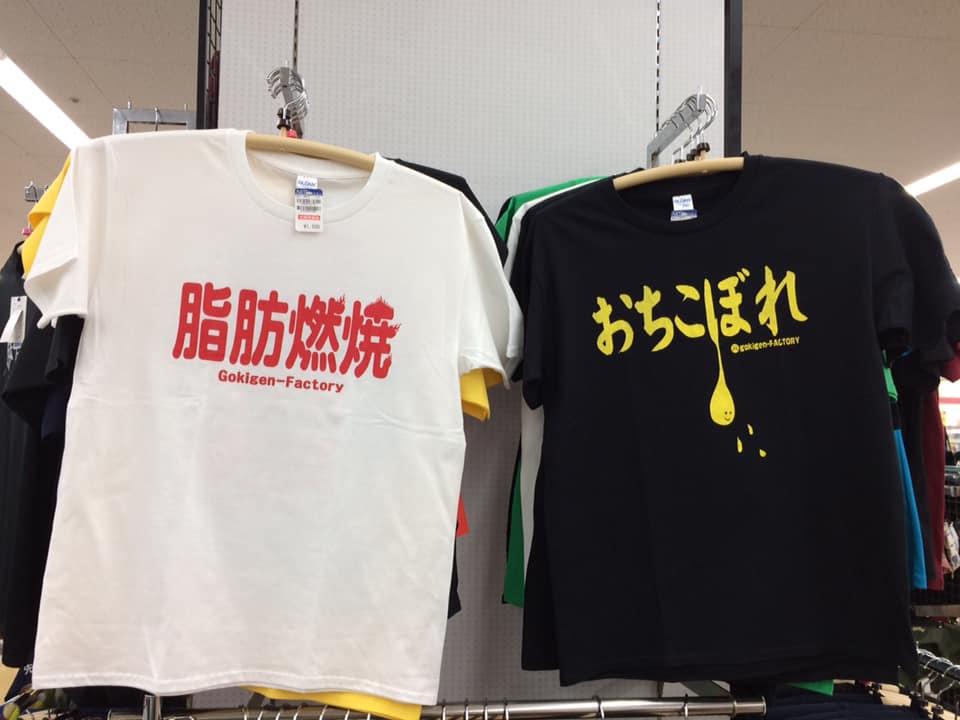 Tシャツ①
