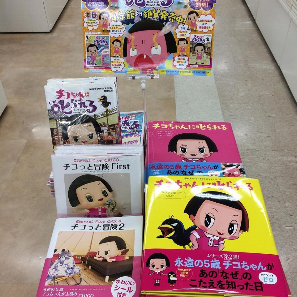 チコちゃん新刊