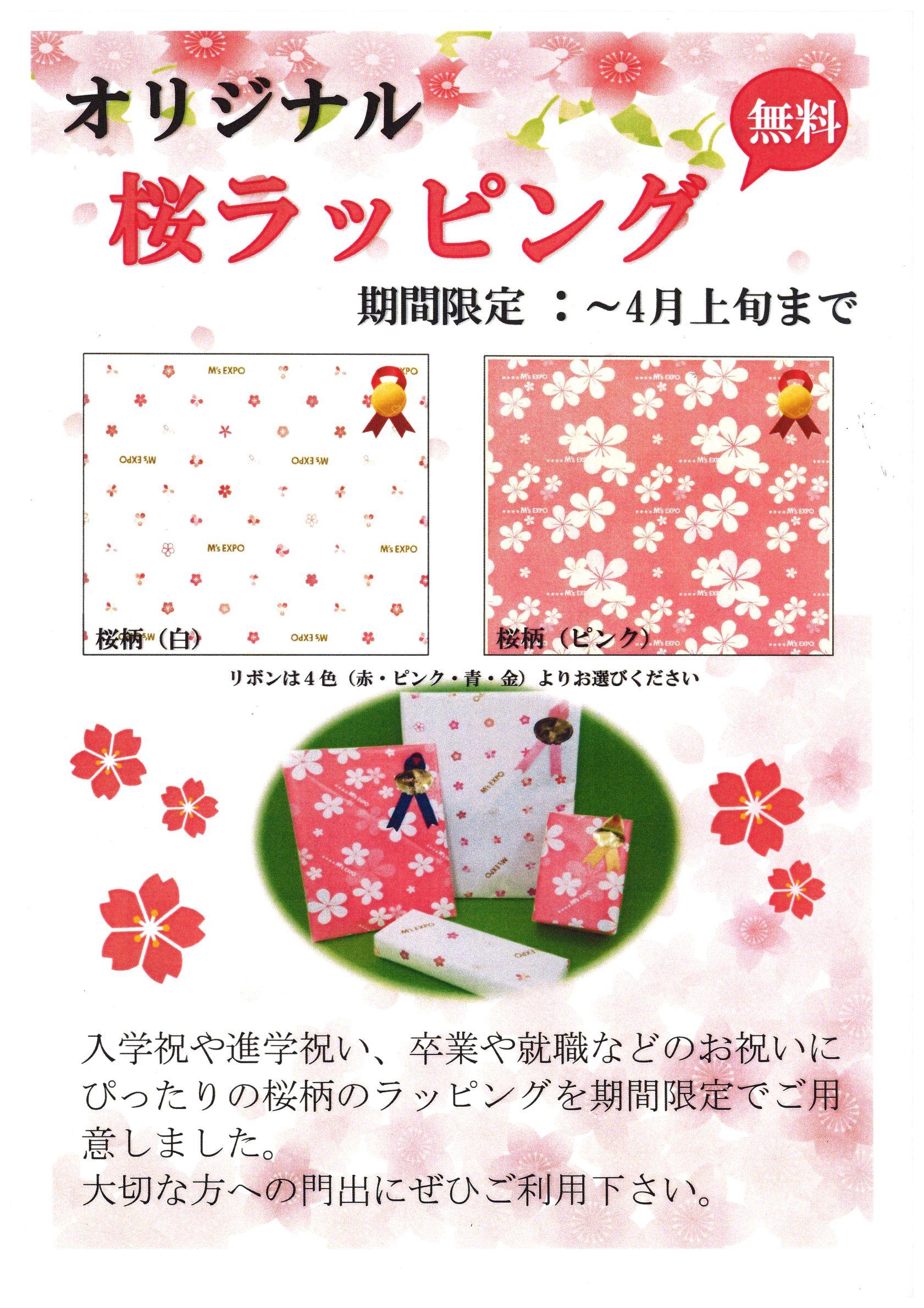 2002桜包装紙