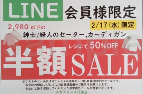 LINE会員限定セール
