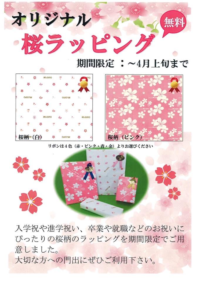 桜ラッピング